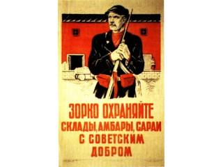 Агитплокат СССР.